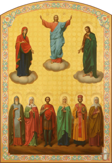 Григорий, Анастасия, Александр, Мария, Арсений, Ксения — семейная икона