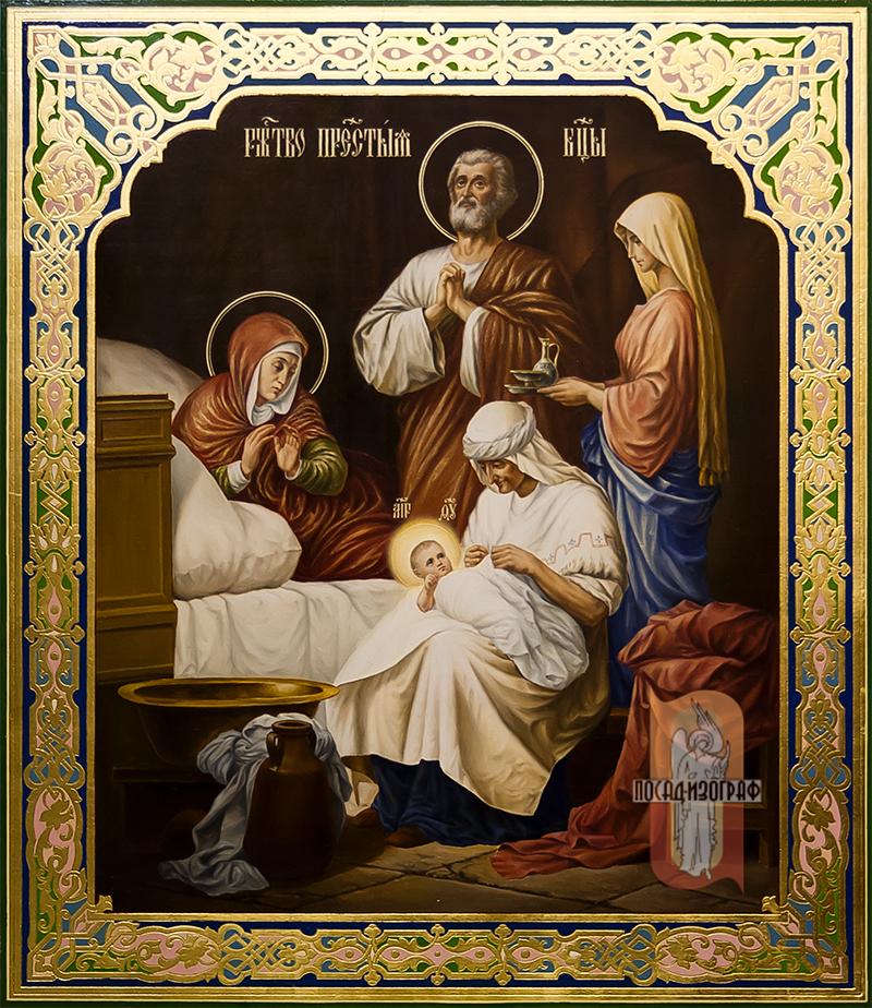 Православные открытки на каждый день на рождество пресвятой богородицы, наталье юбилей